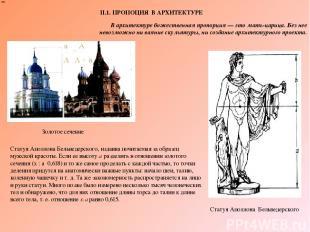 II.1. ПРОПОЦИЯ В АРХИТЕКТУРЕ В архитектуре божественная пропорция — это мать-цар