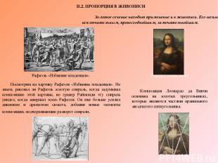 Портрет Моны Лизы. II.2. ПРОПОРЦИЯ В ЖИВОПИСИ Посмотрим на картину Рафаэля «Изби
