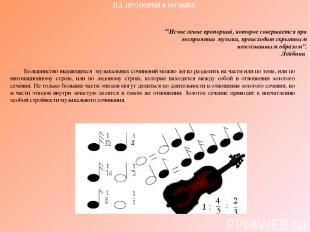 """II.3. ПРОПОРИЯ В МУЗЫКЕ """"Исчисление пропорций, которое совершается при восприяти"""