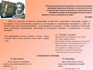 II.4.ПРОПОРЦИЯ В ЛИТЕРАТУРЕ Многое в структуре поэтических произведений: четкий