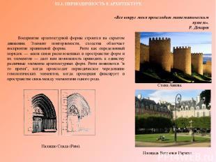 III.1. ПЕРИОДИЧНОСТЬ В АРХИТЕКТУРЕ Восприятие архитектурной формы строится на ск