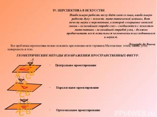 IV. ПЕРСПЕКТИВА В ИСКУССТВЕ Центральное проектирование Параллельное проектирован