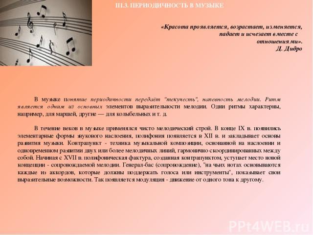 III.3. ПЕРИОДИЧНОСТЬ В МУЗЫКЕ В музыке понятие периодичности передаёт