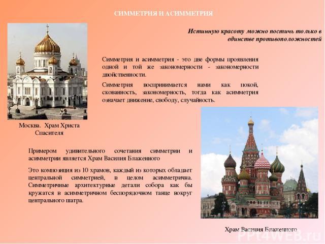 СИММЕТРИЯ И АСИММЕТРИЯ Москва. Храм Христа Спасителя Симметрия и асимметрия - это две формы проявления одной и той же закономерности - закономерности двойственности. Симметрия воспринимается нами как покой, скованность, закономерность, тогда как аси…