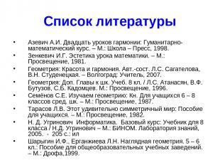 Список литературы Азевич А.И. Двадцать уроков гармонии: Гуманитарно-математическ