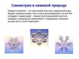 Симметрия в неживой природе Каждая снежинка – это маленький кристалл замерзшей в