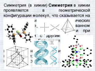 Симметрия (в химии)Симметрияв химии проявляется в геометрической конфигурации