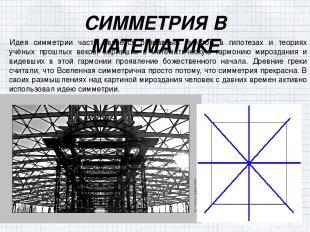 СИММЕТРИЯ В МАТЕМАТИКЕ Идея симметрии часто является отправным пунктом в гипотез