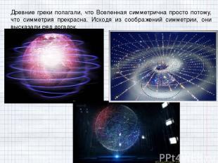 Древние греки полагали, что Вселенная симметрична просто потому, что симметри