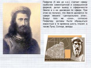 Пифагор (5 век до н.э.), считает сферу наиболее симметричной и совершенной формо