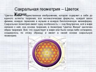 """Сакральная геометрия – Цветок Жизни """"Цветок Жизни"""" - единственное изображение, к"""