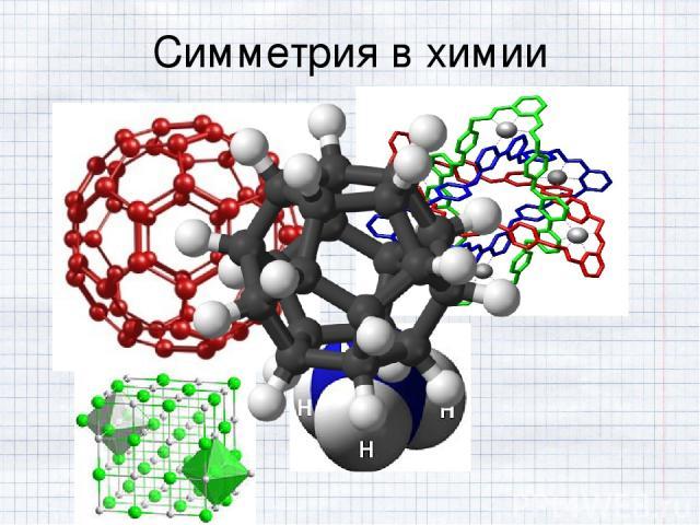 Симметрия в химии
