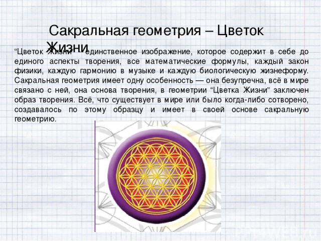 """Сакральная геометрия – Цветок Жизни """"Цветок Жизни"""" - единственное изображение, которое содержит в себе до единого аспекты творения, все математические формулы, каждый закон физики, каждую гармонию в музыке и каждую биологическую жизнеформу. Сакральн…"""