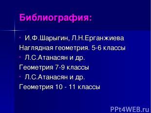 Библиография: И.Ф.Шарыгин, Л.Н.Ерганжиева Наглядная геометрия. 5-6 классы Л.С.Ат