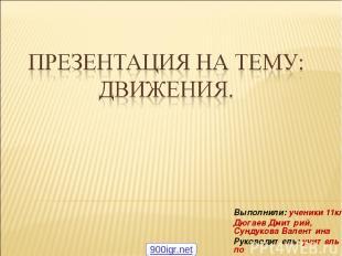 Выполнили: ученики 11кл. Дюгаев Дмитрий, Сундукова Валентина Руководитель: учите
