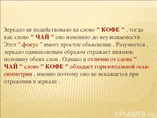"""Зеркало не подействовало на слово """" КОФЕ """" , тогда как слово """" ЧАЙ """" оно изменил"""