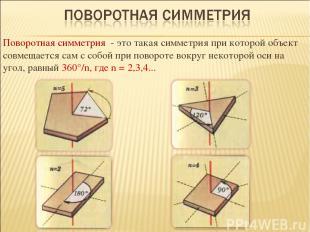 Поворотная симметрия - это такая симметрия при которой объект совмещается сам с