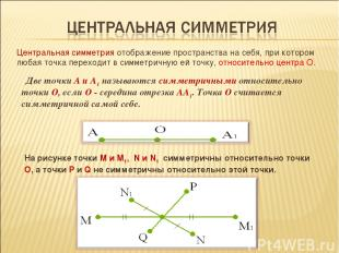 Две точки А и А1 называются симметричными относительно точки О, если О - серед