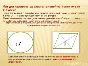 Фигура называется симметричной относительно точки О если для каждой точки фигуры