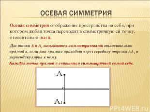 Две точки А и А1 называются симметричными относительно прямой а, если эта прямая