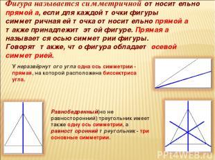 Фигура называется симметричной относительно прямой а, если для каждой точки фигу