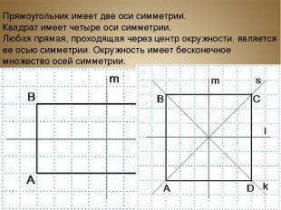 ПрямоугольникABCDимеет две оси симметрии: прямыеmиl. Если чертеж перегнуть