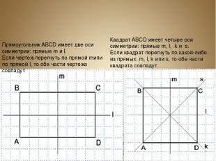 Окружность с центром в точке О и радиусом ОА имеет бесчисленное количество осей