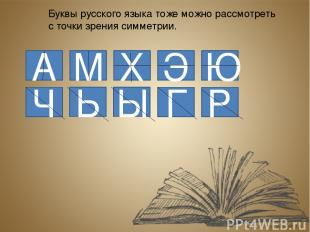 Вертикальная ось симметрии: А; Д; Л; М; П; Т; Ф; Ш. Горизонтальная ось симметрии