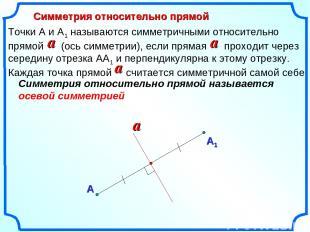 Симметрия относительно прямой А Симметрия относительно прямой называется осевой