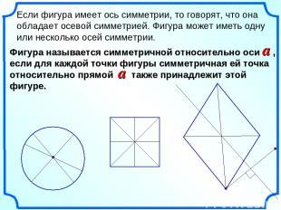 Если фигура имеет ось симметрии, то говорят, что она обладает осевой симметрией.