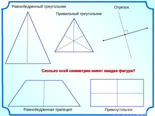 Правильный треугольник Равнобедренный треугольник Отрезок Прямоугольник Сколько