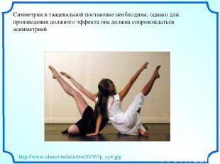Симметрия в танцевальной постановке необходима, однако для произведения должного