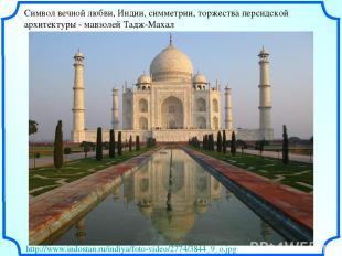 Символ вечной любви, Индии, симметрии, торжества персидской архитектуры - мавзол