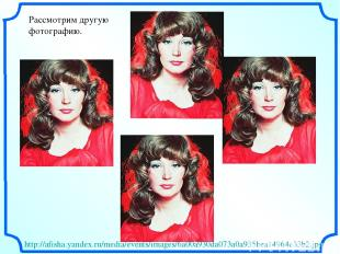 Рассмотрим другую фотографию. http://afisha.yandex.ru/media/events/images/6a00a9