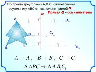 Построить треугольник А1В1С1 симметричный треугольнику АВС относительно прямой a
