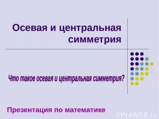 Осевая и центральная симметрия Презентация по математике
