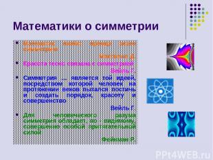 Математики о симметрии Математик любит прежде всего симметрию Максвелл Д. Красот
