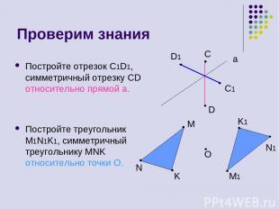 Проверим знания Постройте отрезок С1D1, симметричный отрезку СD относительно пря