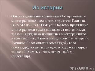 Одно из древнейших упоминаний о правильных многогранниках находится в трактате П
