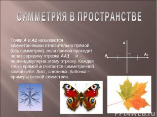 Точки А и А1 называются симметричными относительно прямой (ось симметрии), если