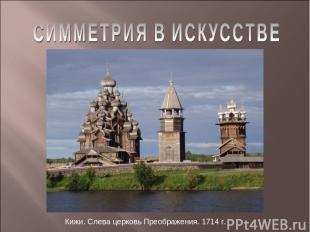 Кижи. Слева церковь Преображения. 1714 г.