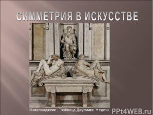 Микеланджело. Гробница Джулиано Медичи