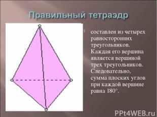 составлен из четырех равносторонних треугольников. Каждая его вершина является в
