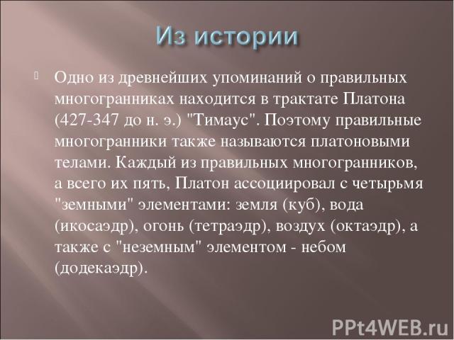Одно из древнейших упоминаний о правильных многогранниках находится в трактате Платона (427-347 до н. э.)