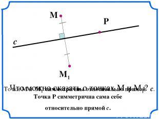 Точки М и М1 симметричны относительно прямой с. М М1 с Что можно сказать о точк