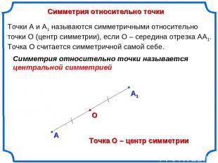 Симметрия относительно точки А О Точки А и А1 называются симметричными относител