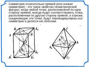 Симметрия относительно прямой (или осевая симметрия) - это такое свойство геомет