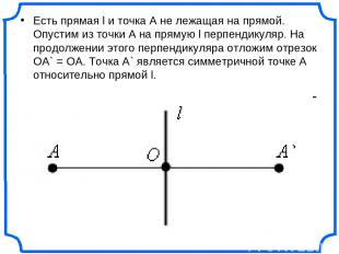 Есть прямая l и точка A не лежащая на прямой. Опустим из точки A на прямую l пер