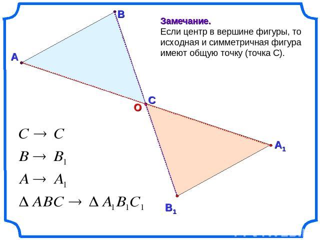 А В Замечание. Если центр в вершине фигуры, то исходная и симметричная фигура имеют общую точку (точка С). С