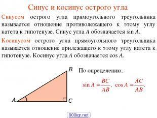 Синус и косинус острого угла Синусом острого угла прямоугольного треугольника на
